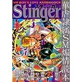 STINGER 8 (光彩コミックス)