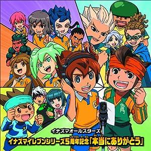 イナズマイレブンシリーズ5周年記念「本当にありがとう」 [CD]
