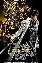 「牙狼<GARO>」全26話+スペシャル収録のBD-BOXが12月リリース