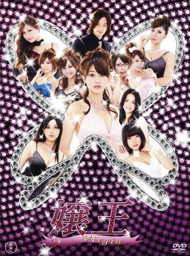 嬢王Virgin DVD-BOX(5枚組)の画像