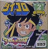 ダイの大冒険 立体RPGフィギュアダイコロ No.2 ポップ