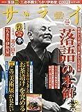 サライ 2015年 09 月号 [雑誌]