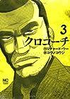 クロコーチ 第3巻 2013年12月06日発売