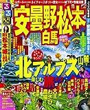 るるぶ安曇野 松本 白馬'11 (るるぶ情報版 中部 22)