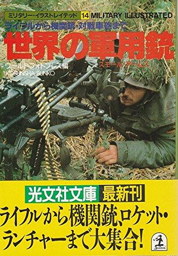 世界の軍用銃(スモール・アームズ) (光文社文庫―ミリタリー・イラストレイテッド)