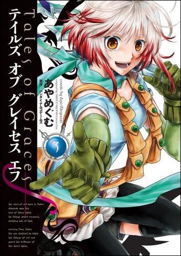 テイルズオブグレイセスエフ 3 (電撃コミックス)