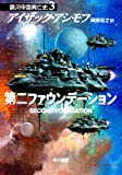 第二ファウンデーション ―銀河帝国興亡史〈3〉    ハヤカワ文庫SF