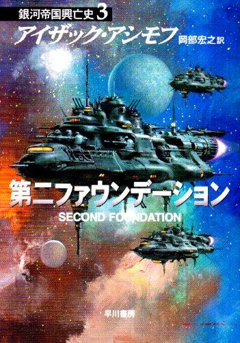 第二ファウンデーション —銀河帝国興亡史〈3〉 (ハヤカワ文庫SF)