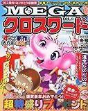 MEGA (メガ) クロスワード Vol.9 2012年 02月号 [雑誌]