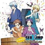 TVアニメ「 SERVAMP - サーヴァンプ - 」 ドラマCD サマーフェスティバル