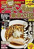 ラーメンウォーカームック  ラーメンウォーカー東京23区2013  61804‐02 (ウォーカームック 299)