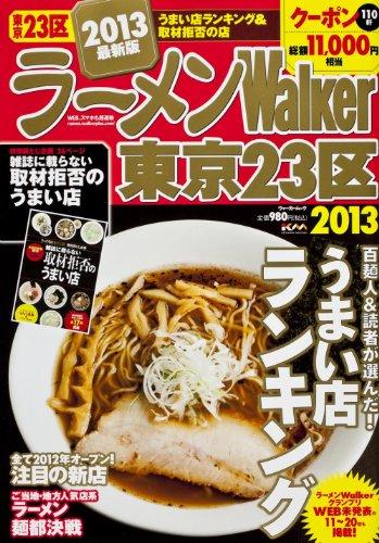 ラーメンウォーカームック  ラーメンウォーカー東京23区2013  61804‐02