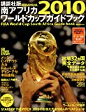 講談社版 2010南アフリカワールドカップガイドブック (講談社MOOK)