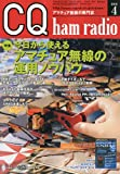 CQ ham radio ( ハムラジオ ) 2010年 04月号 [雑誌]