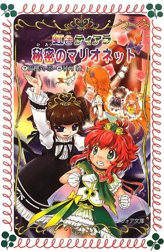 虹色ティアラ 秘密のマリオネット (フォア文庫)