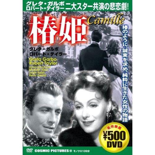 椿姫 CCP-144 [DVD]
