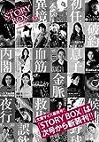 STORY BOX 44
