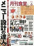 月刊食堂 2015年 06 月号 [雑誌]