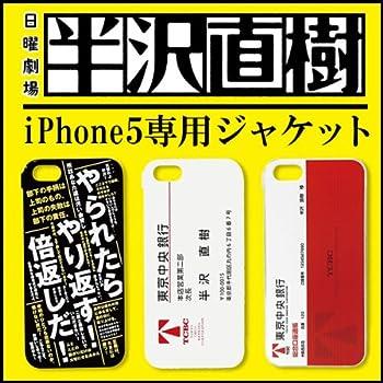 半沢直樹 iPhone5 iPhone5s ケース iPhone5専用ジャケット 倍返し 名刺 通帳 倍返し饅頭 倍返し iphone (名刺 02B)