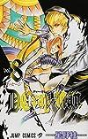 D.Gray‐man (8) (ジャンプ・コミックス)