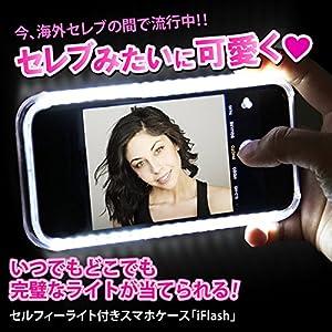 セルフィーライト セルフィー ライトSelfielight selfie lightiFlash LED Selfie Case [if] 【LED付き自撮りケース】【iPhone6/6s 対応】 iPhone 6/6S,ピンク