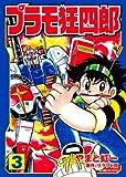 プラモ狂四郎(3) (講談社漫画文庫 や 12-3)