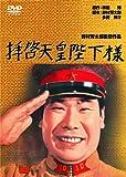 <あの頃映画> 拝啓天皇陛下様 [DVD]