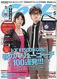 COOL TRANS ( クール トランス ) 2010年 05月号 [雑誌]