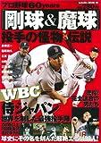 プロ野球60years「剛球&魔球」投手の怪物伝説 (SAKURA・MOOK 49)