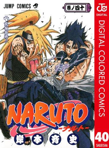 NARUTO―ナルト― カラー版 40 (ジャンプコミックスDIGITAL)