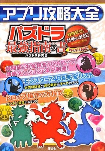 アプリ攻略大全【大人気ゲームのモンスター、ダンジョンを徹底攻略! 】 [単行本(ソフトカバー)]