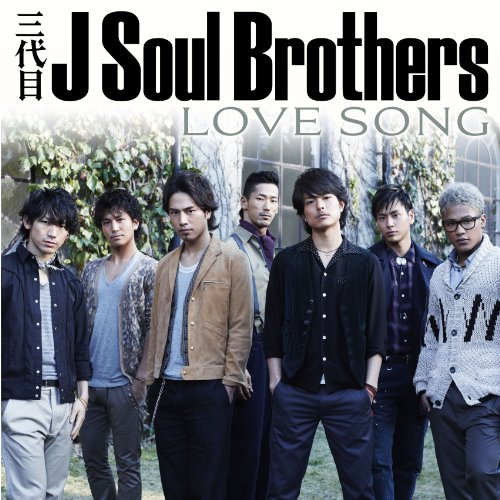 LOVE SONG(DVD付) LOVE SONG(DVD付)  三代目J Soul Broth