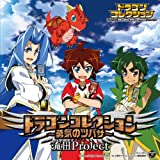 ドラゴンコレクション〜勇気のツバサ〜-流田Project