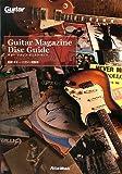 ギター・マガジン ギター・マガジン・ディスク・ガイド (Guitar Magazine)
