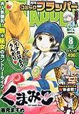 COMIC FLAPPER (コミックフラッパー) 2013年 08月号 [雑誌]