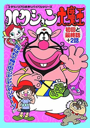 ハクション大魔王 meli-001 [DVD]