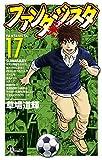 ファンタジスタ 復刻版 17 (少年サンデーコミックス)