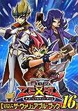 遊・戯・王 ZEXAL オフィシャルカードゲーム 公式カードカタログ ザ・ヴァリュアブル・ブック 16 (Vジャンプスペシャルブック)