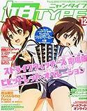 娘TYPE (ニャンタイプ) 2012年 12月号 [雑誌]