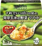 エスビー ピアット 予約でいっぱいの店の発芽玄米の野菜リゾット 245g×6個