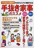 プロ主夫山田亮の手抜き家事のススメ (別冊宝島 1400)