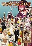 マグダラなマリア―魔愚堕裸屋・恋のカラ騒ぎ―【DVD】