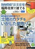 SUUMO注文住宅 福岡・佐賀で建てる 2014年夏秋号