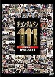 チョンダムドン111 DVDSET1