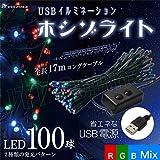 USBイルミネーション ホシゾライト(RGBミックス)LEDデコレーションライト・USBから電源供給・クリスマス・テントなどのライトアップに【JTTオンライン限定商品】