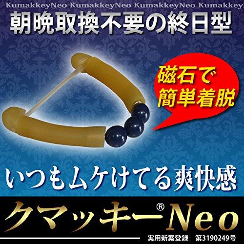 仮性包茎器具 クマッキー NEO(ネオ)