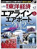 週刊 東洋経済 2012年 4/7号