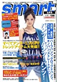 smart (スマート) 2008年 09月号 [雑誌]