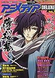 アニメディアDELUXE (デラックス) vol.1 2010年 10月号 [雑誌]
