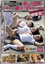 自分以外の全員が眠った世界で、女子高生たちを種付け孕ませヤリたい放題! [DVD]